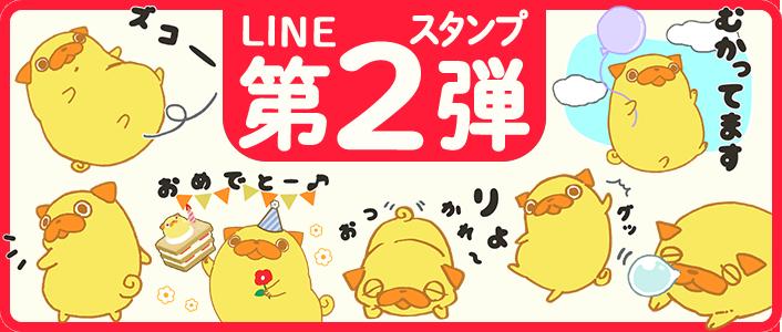 LINEスタンプ第2弾発売中!