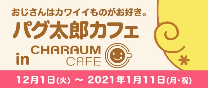 パグ太郎カフェ