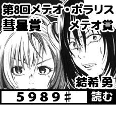 5989♯
