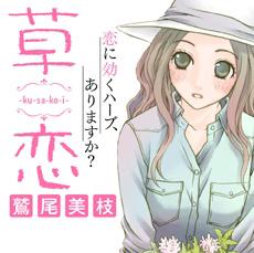 草恋―kusakoi―