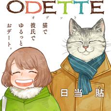 オデットODETTE