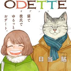オデット ODETTE