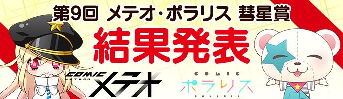 第9回 メテオ・ポラリス彗星賞