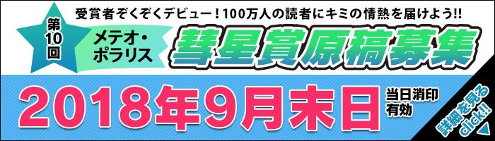 第10回 メテオ・ポラリス彗星賞