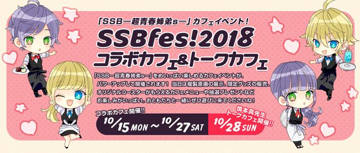 SSBfes!2018