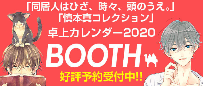 BOOTH卓上カレンダー2020好評予約受付中!!